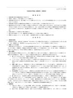 編集規定・投稿規定(PDF)