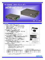 HD-SDI対応 SDカードレコーダー