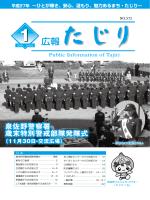広報たじり2014年度 1月号No.572(PDF:6.2MB)