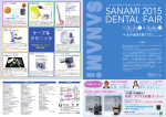 サナミデンタルフェアパンフレット 表