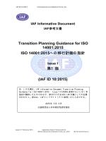 ISO 14001:2015への移行計画の指針