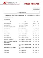 人事異動のお知らせ(PDF82kバイト) - 郵便;pdf