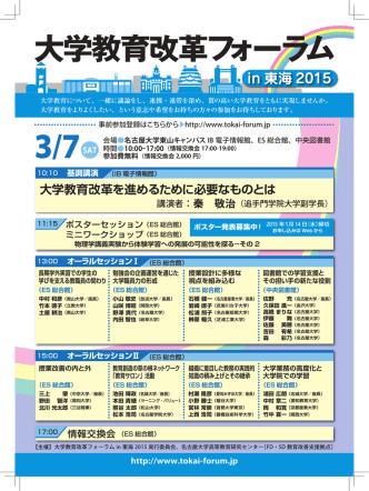 3/7SAT - 大学教育改革フォーラムin東海2015