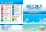 SKYSEA Client View 簡易版カタログ