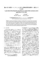 重み付き有限オートマトンに対する曖昧性解消演算の一般化とそ の応用