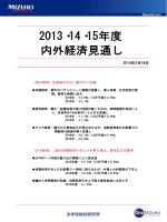 2013・14・15年度 内外経済見通し(PDF/889KB)