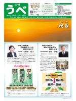 広報うべ平成27年1月号(PDF:2153KB)