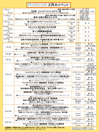 2月開催イベント(PDF)