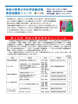 73号 - 神奈川県立青少年センター科学部