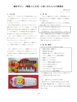 操作ボタン(導電ゴム方式)の多いおもちゃの修理法