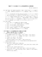 ダウンロード(PDF - 学生向け情報