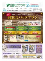 1月の催物案内 - 広島サンプラザ