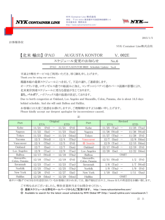 AUGUSTA KONTOR V.002E スケジュール変更のお知らせ