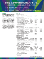 当日の配布資料(PDF - 建設トップランナー倶楽部