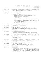 <「得度習礼講習会」実施要項> - 本願寺新潟別院・新潟教区教務所