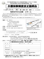介護保険制度改正説明会 - 神奈川県介護支援専門員協会