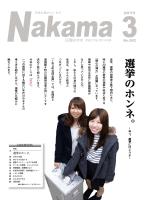 広報なかま3月10日号(PDF:5982KB)
