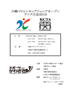 川崎マリエンカップジュニアオープン テニス大会2015
