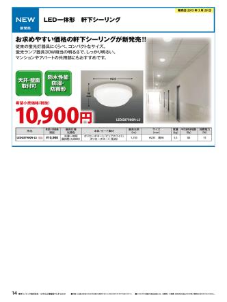 10,900円 - 東芝ライテック