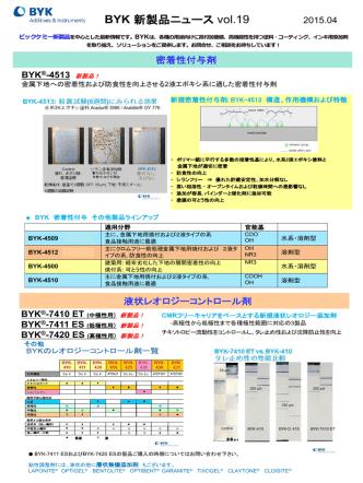 BYK 新製品ニュース vol.19
