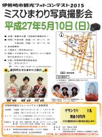 平成27年5月10日(日) ミスひまわり写真撮影会