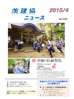 No.549 - 一般社団法人 茨城県建設業協会