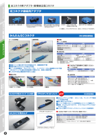 光コネクタ用アダプタ・現場組立型コネクタ(PDF 1910KB)