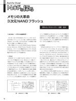 メモリの大革命 3次元NANDフラッシュ