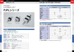 PJPLシリーズ - 日本パルスモーター