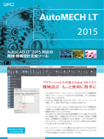 AutoMECH LT2015カタログ
