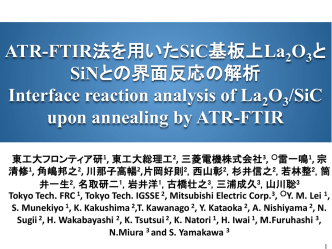 ATR-FTIR法を用いたSiC基板上La O と SiNとの