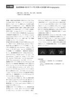 脳血管領域における T1-TFE を用いた非造影 MR