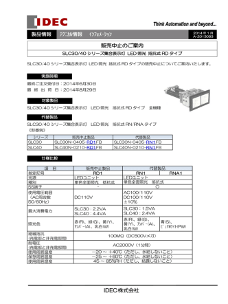 A-2013093_SLC30/40シリーズ集合表示灯 LED照光 抵抗式RDタイプ_