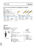 穴あけ工具(588KB)