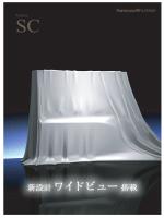 SC 詳細情報(PDF)
