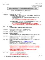 感電防止教育講習会 - トヨタ自動車九州安全衛生協力会