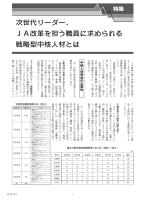 次世代リーダー、 JA改革を担う職員に求められる 戦略 - ja