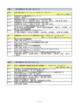 9日分 - JSCES 日本計算工学会