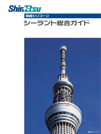 2.1MB - 信越シリコーン
