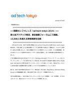 PDF ダウンロード - ad:tech Tokyo