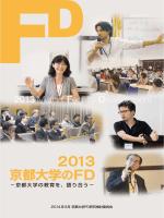 ダウンロード - 京都大学 FD研究検討委員会
