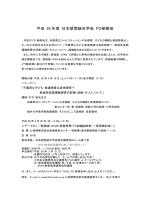 平成 26年度 日本感覚統合学会 FD研修会