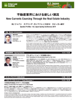 Speaker Bios - ULI Japan