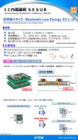 IC内蔵基板 SESUB
