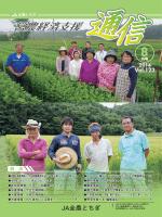 営農経済支援通信8月号を掲載しました。