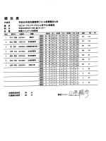 全国春季ピストル大会 - 東京都ライフル射撃協会