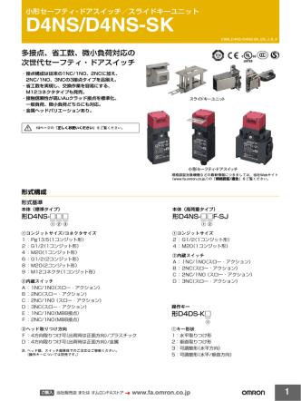 D4NS/D4NS-SK