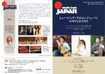 ミュージック・フロム・ジャパン - Music From Japan