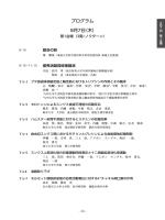 8月7日(木) プログラム