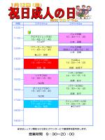 営業時間 9:30~20:00